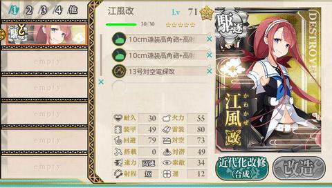 【艦これ】江風改二キター!!装備も強そう!!【まろーん】