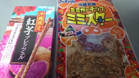 沖縄のお土産をいただきました。紹介します。