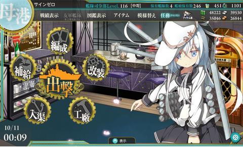 艦これ。。。最近触ってないな。。。