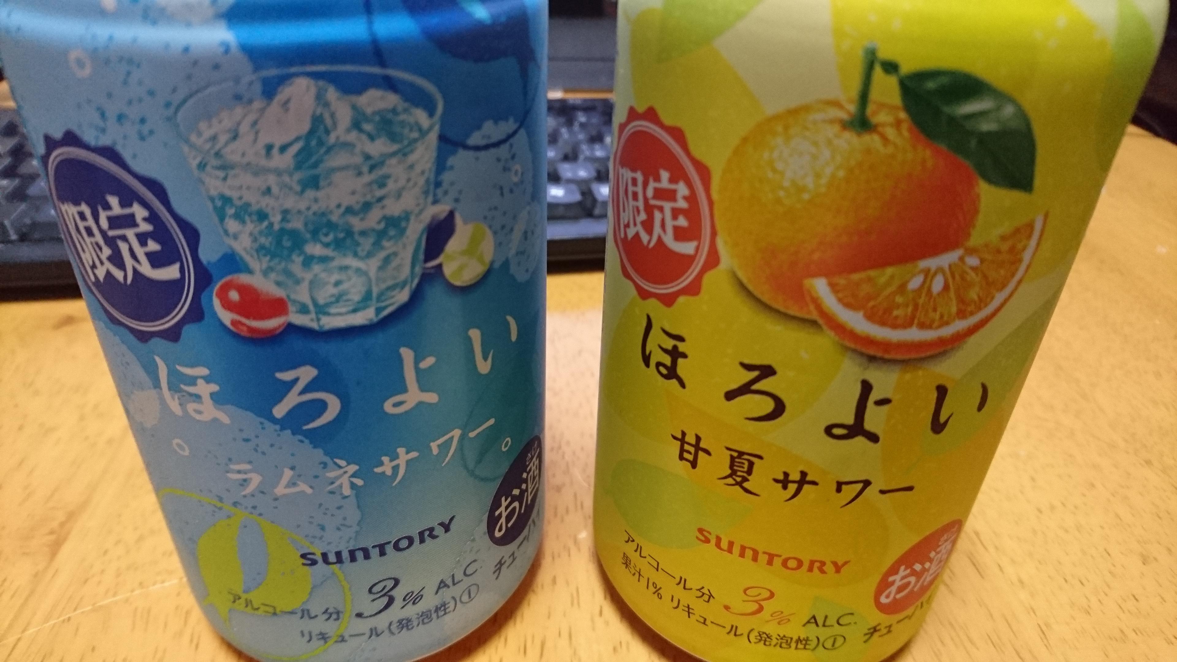 【期間限定】「ほろよい」(ラムネサワー)と(甘夏サワー)を買った!【お酒】
