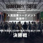 【R6S】人気オペレータートーナメント投票最終結果【公式】
