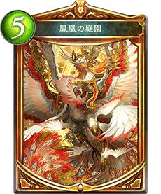 【シャドウバース】庭園ドラゴン復活!デッキ組んでみた!【鳳凰の庭園】