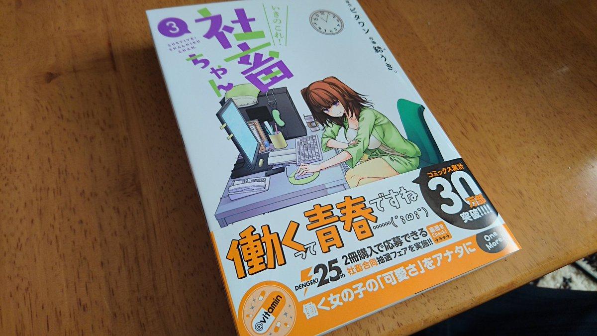 人気web漫画「社畜ちゃん」3巻発売おめでとうございます!