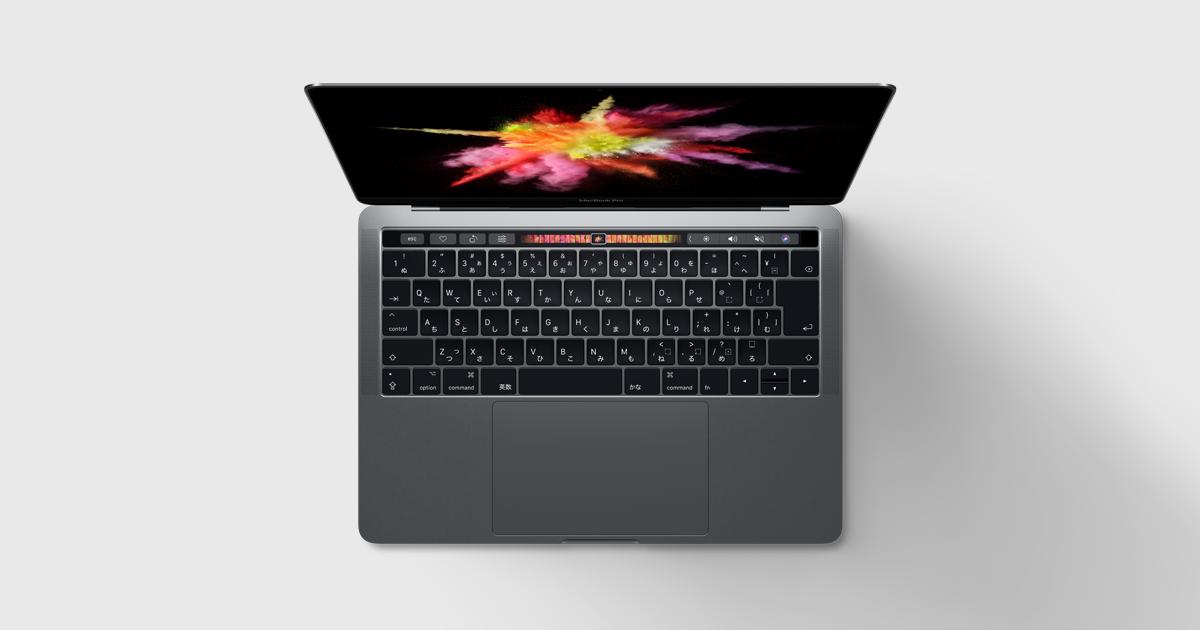 大学生がMacBook Proを一番安く買うためにがんばる