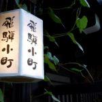 【氷菓】岐阜県に行きたいぞー!代表アニメ聖地5選!