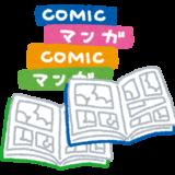 ネット通販で売り切れている漫画を全巻確実に揃えて買う方法