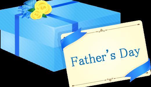 【2018年】父の日のプレゼント、皆さんは何を贈りますか?