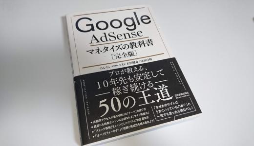 【書評】のんくら本こと「Google AdSense マネタイズの教科書[完全版]」を読んだ感想や紹介!