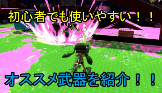 【スプラ2】使って実感!初心者が使いやすい武器を紹介します【スプラトゥーン2】