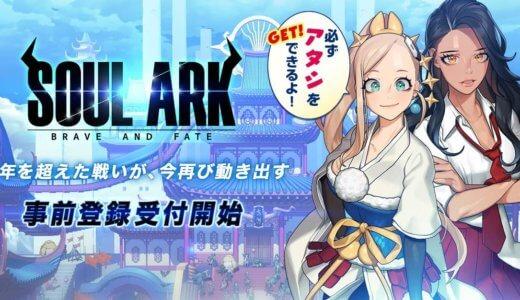 【アプリ】これから流行るかも!海外ゲーム「ソウルアーク」が国内で事前登録開始!