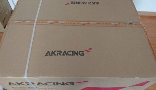 【AKRACING:PRO-X】ゲーミングチェアを初めて使ってみた!快適さに感動!これは買うべき!