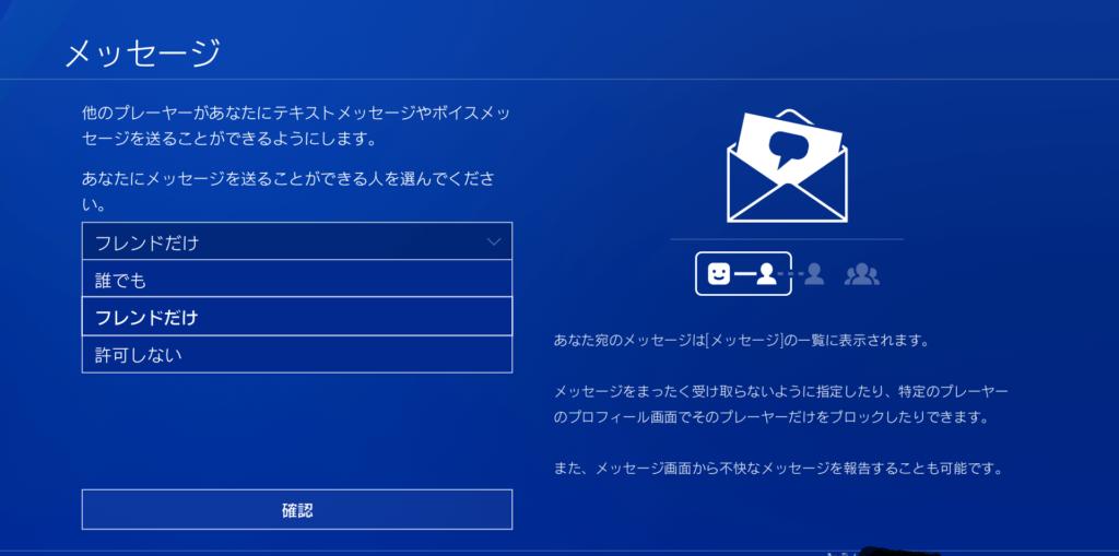 PS4 メッセージ 設定