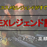 APEX診断 キャラクター