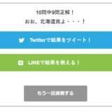 【道民ならわかる?】北海道クイズ!目指せパーフェクト北海道民!
