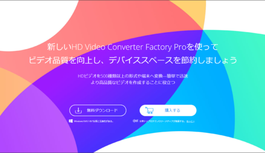 動画変換ソフト「Video Converter Factory Pro」をレビューしてみた【PR】