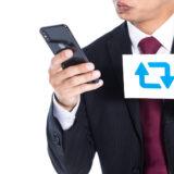 【Twitter】ミュート機能とは?相手からの通知やミュートされているかどうか確認方法の有無を紹介!
