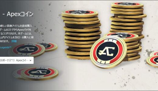 【APEX】プレゼント企画者必見!APEXコインをギフトする方法!【エーペックスレジェンズ】