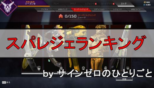 【APEX】スーパーレジェンドおすすめランキング【エーペックスレジェンズ】