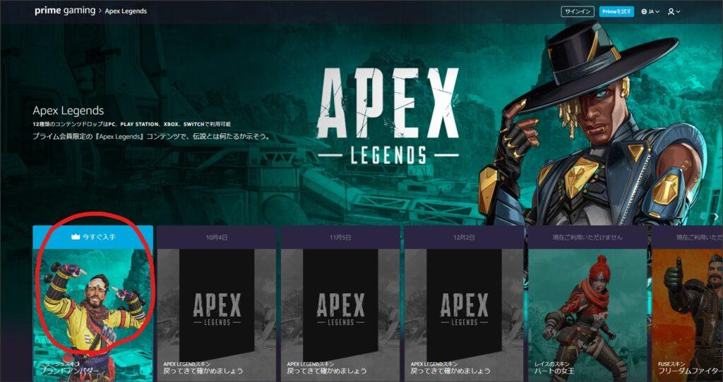 AmazonPrime APEX スキン