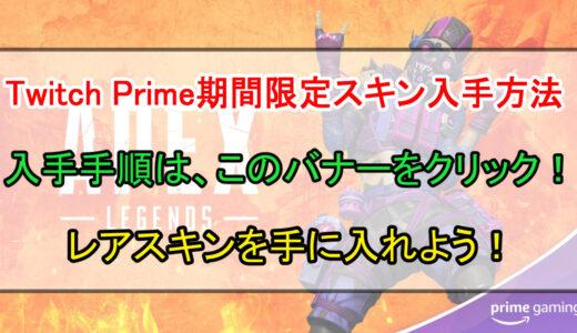 【APEX】Amazonプライム期間限定スキンの入手方法と手順について【貰わないともったいない】